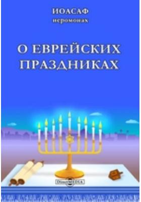 О еврейских праздниках