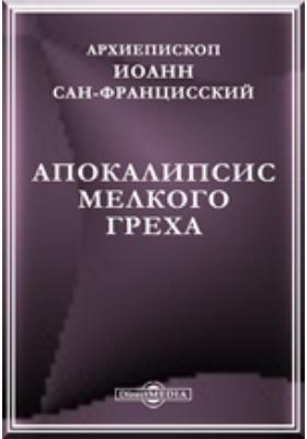 Апокалипсис мелкого греха: духовно-просветительское издание