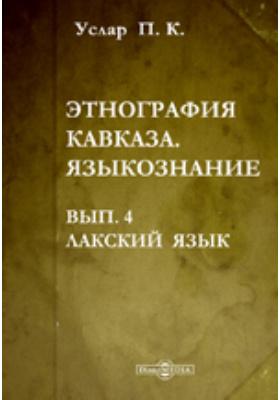 Этнография Кавказа. Языкознание. Вып.4. Лакский язык