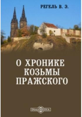 О хронике Козьмы Пражского: публицистика