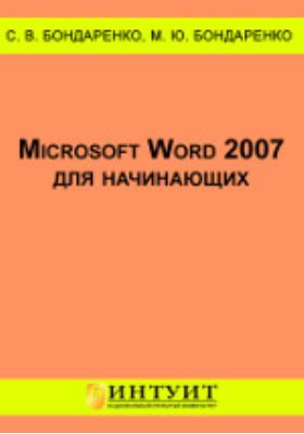 Microsoft Word 2007 для начинающих