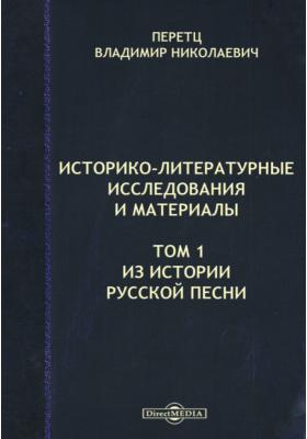 Историко-литературные исследования и материалы. Т. 1. Из истории русской песни
