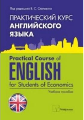 Практический курс английского языка = Practical Course of English for Students of Economics: учебное пособие