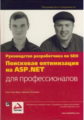 Поисковая оптимизация на ASP.NET для профессионалов = Professional Search Engine Optimization with ASP.NET. Deleloper's Guide to SEO : Руководство разработчика по SEO