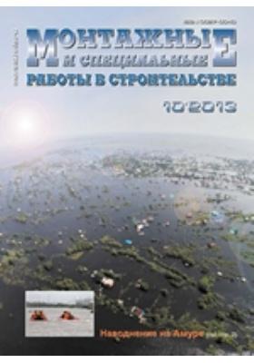 Монтажные и специальные работы в строительстве. 2013. № 10