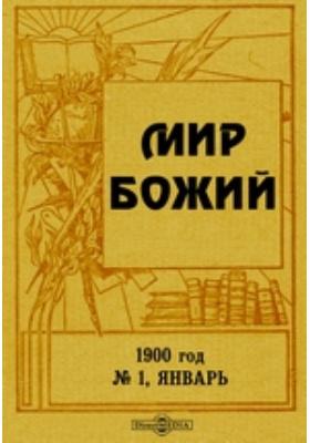Мир Божий год. 1900. № 1, Январь