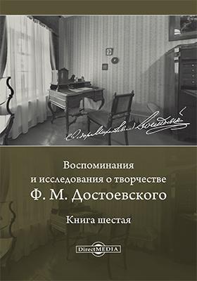 Воспоминания и исследования о творчестве Ф. М. Достоевского. Кн. 6
