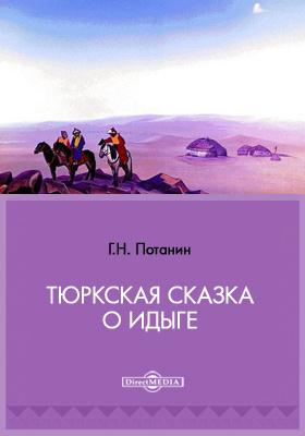 Тюркская сказка о Идыге
