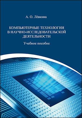 Компьютерные технологии в научно-исследовательской деятельности : учебное пособие для студентов и аспирантов социально-гуманитарного профиля