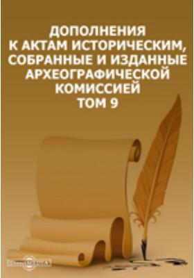 Дополнения к Актам историческим, собранные и изданные Археографической комиссией. Т. 9