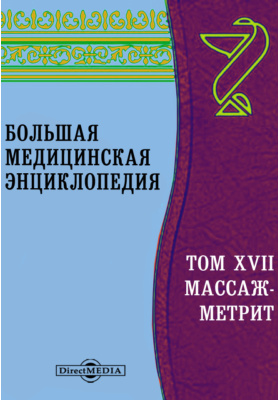 Большая медицинская энциклопедия: энциклопедия. Т. XVII. Массаж-Метрит