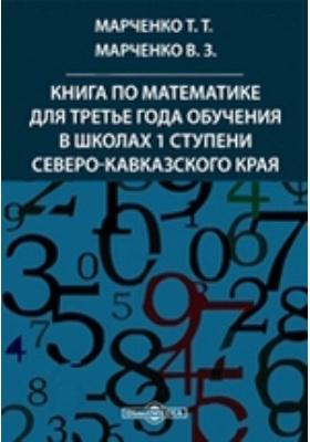 Жизнь в цифрах. Книга по математике для третье года обучения в школах 1 ступени Северо-Кавказского края