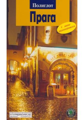 Прага : Путеводитель с мини-разговорником