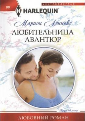 Любительница авантюр = Nine Month to Change His Life : Роман