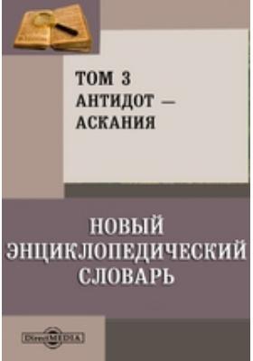 Новый энциклопедический словарь. Т. 3. Антидот — Аскания