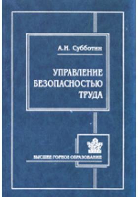 Управление безопасностью труда: учебное пособие