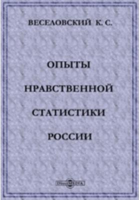 Опыты нравственной статистики России: научно-популярное издание