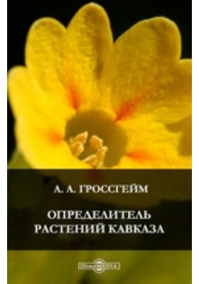 Определитель растений Кавказа