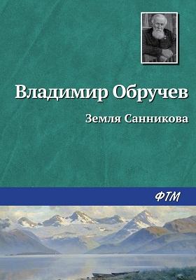 Земля Санникова : научно-фантастический роман: художественная литература