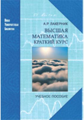 Высшая математика: учебное пособие