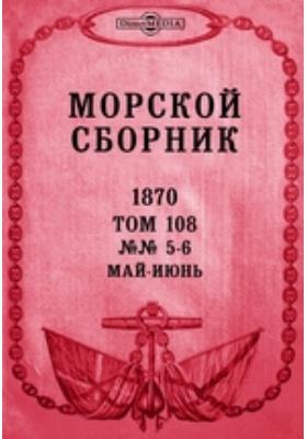 Морской сборник: журнал. 1870. Т. 108, №№ 5-6, Май-июнь