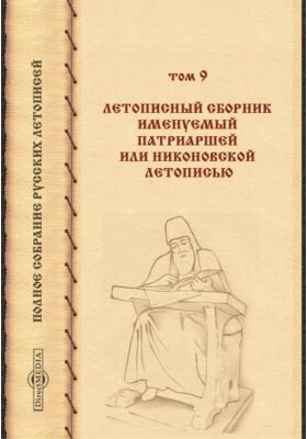 Полное собрание русских летописей. Т. 9. Летописный сборник именуемый Патриаршей или Никоновской летописью (859-1176 гг.)