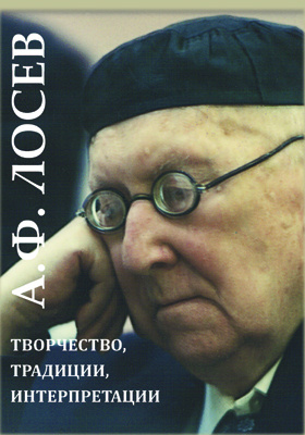 А. Ф. Лосев: творчество, традиции, интерпретации