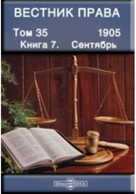 Вестник права. 1905. Т. 35, Книга 7, Сентябрь