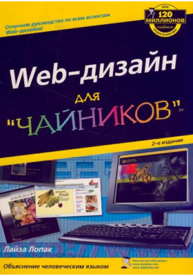 """Web-дизайн для """"чайников"""" = Web Design for Dummies : 2-е издание"""