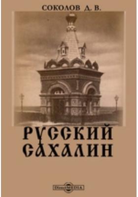 Русский Сахалин