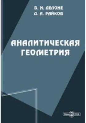 Аналитическая геометрия. Т. 2