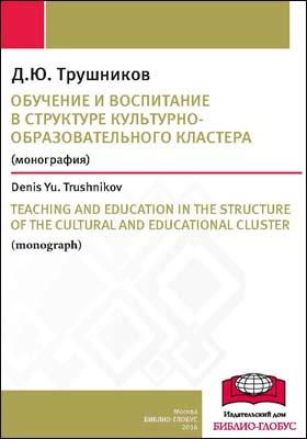 Обучение и воспитание в структуре культурно-образовательного кластера