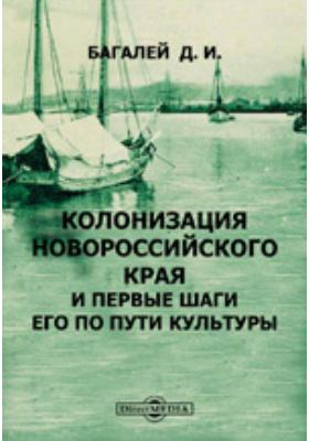 Колонизация Новороссийского края и первые шаги его по пути культуры