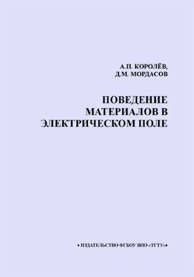 Поведение материалов в электрическом поле: учебное  пособие