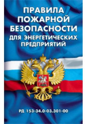 Правила пожарной безопасности для энергетических предприятий РД153-34.0-03.301-00