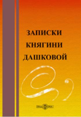 Записки княгини Дашковой: документально-художественная литература