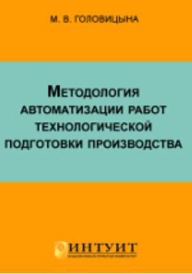 Методология автоматизации работ технологической подготовки производства: методическое пособие