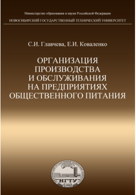 Организация производства и обслуживания на предприятиях общественного питания: учебное пособие