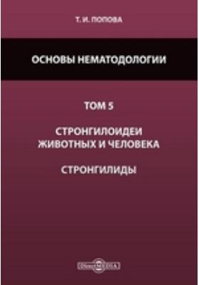 Основы нематодологии: монография. Т. 5. Стронгилоидеи животных и человека. Стронгилиды