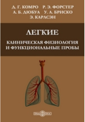 Легкие. Клиническая физиология и функциональные пробы