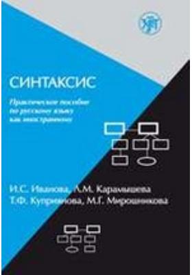 Синтаксис. Практическое пособие по русскому языку как иностранному