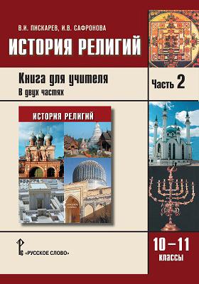 История религий. 10 - 11 классы : книга для учителя : в 2 ч., Ч. 2