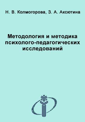 Методология и методика психолого-педагогических исследований: учебное пособие