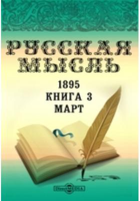 Русская мысль. 1895. Книга 3, Март