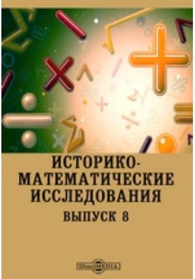 Историко-математические исследования. Вып. 8