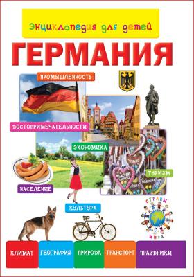 Германия : энциклопедия для детей