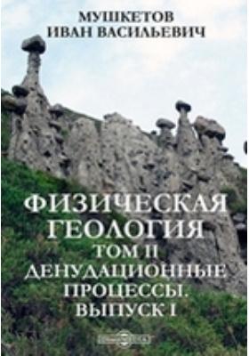Физическая геология. Т. II, Вып. I. Денудационные процессы