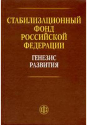 Стабилизационный фонд Российской Федерации. Генезис развития