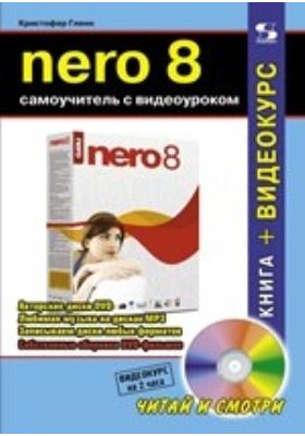 NERO 8: самоучитель