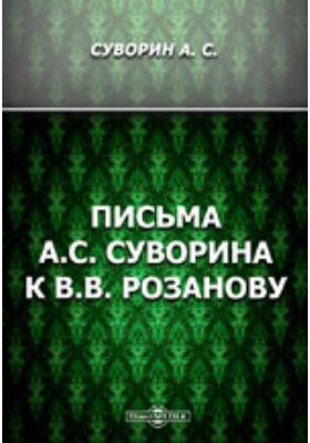 Письма А.С. Суворина к В.В. Розанову